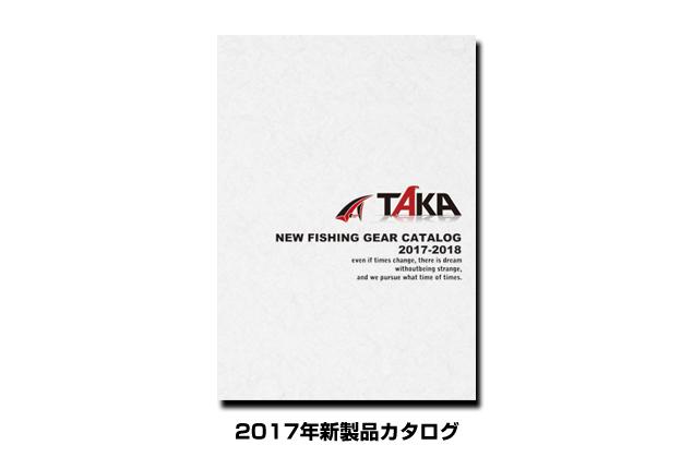 2015・2016年総合カタログ