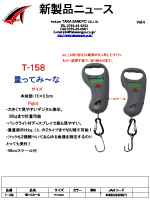 タカ産業新製品情報
