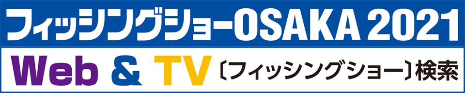 フィッシングショー大阪2021