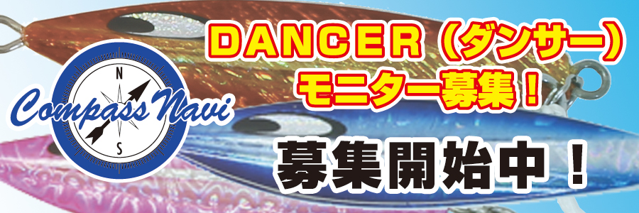 DANCER(ダンサー)モニター募集!