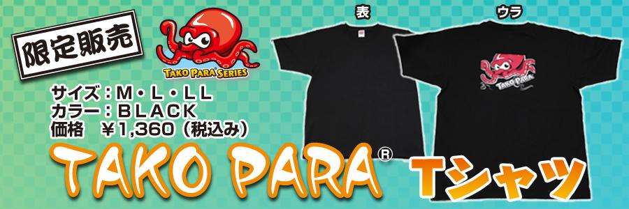限定販売タコパラTシャツ